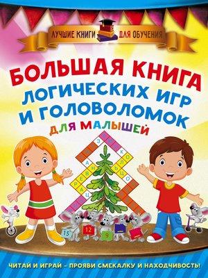 cover image of Большая книга логических игр и головоломок для малышей