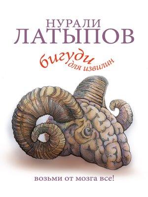 cover image of Бигуди для извилин. Возьми от мозга все!
