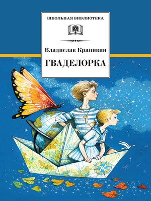 cover image of Гваделорка