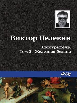 cover image of Смотритель. Книга2. Железная бездна