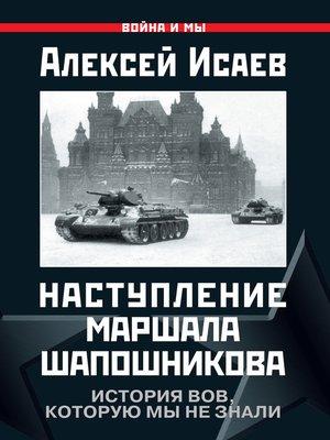 cover image of Наступление маршала Шапошникова. История ВОВ, которую мы не знали