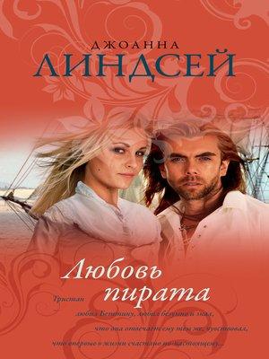 cover image of Любовь пирата