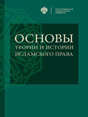 cover image of Основы теории и истории исламского права