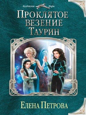 cover image of Проклятое везение. Таурин