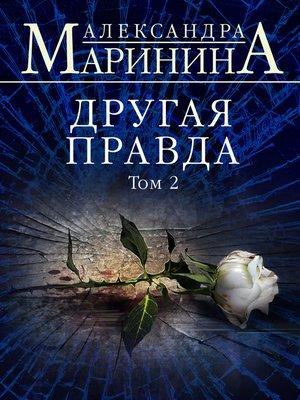 cover image of Другая правда. Том 2