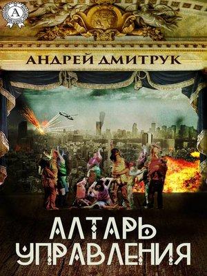 cover image of Алтарь управления