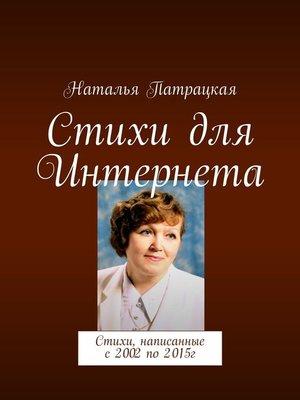 cover image of Стихи для Интернета. Стихи, написанные с2002по2015гг.
