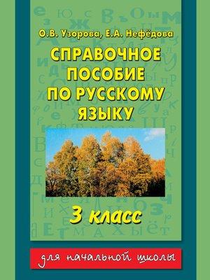 cover image of Справочное пособие по русскому языку. 3 класс