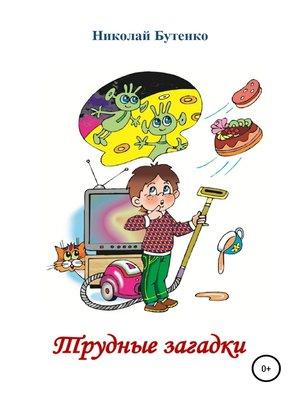 cover image of Трудные загадки