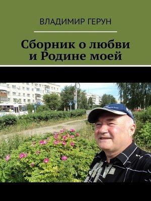 cover image of Сборник олюбви иРодине моей