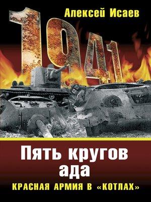 cover image of «Котлы» 41-го. История ВОВ, которую мы не знали