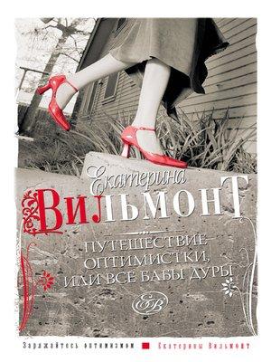 cover image of Путешествие оптимистки, или Все бабы дуры