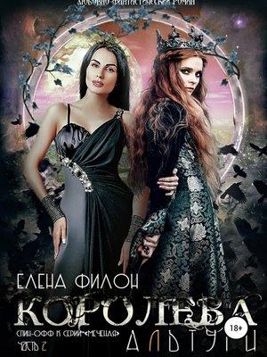 cover image of Королева Альтури