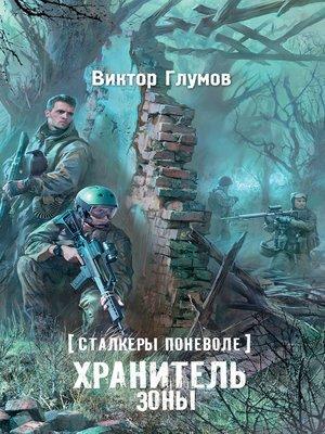 cover image of Хранитель Зоны