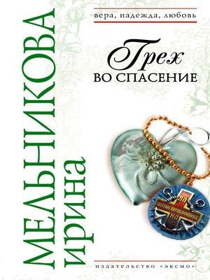 cover image of Грех во спасение