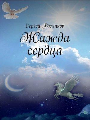 cover image of Жажда сердца