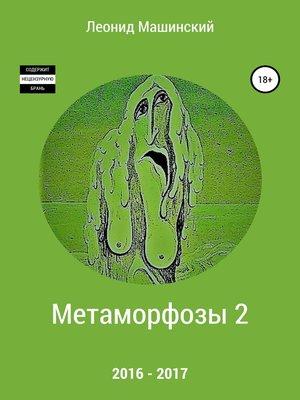 cover image of Метаморфозы 2