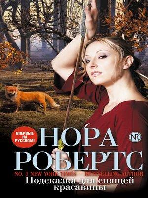cover image of Подсказка для спящей красавицы