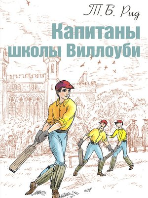 cover image of Капитаны школы Виллоуби