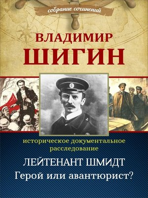 cover image of Лейтенант Шмидт. Герой или авантюрист? (Собрание сочинений)