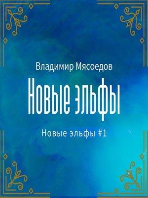 cover image of Новые эльфы