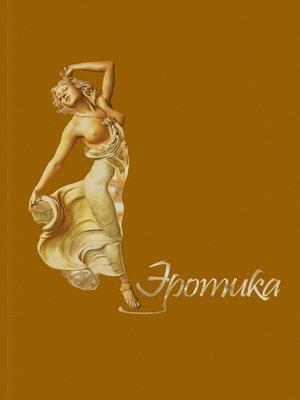 cover image of Эротика