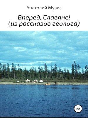cover image of Вперед, славяне! Из рассказов геолога