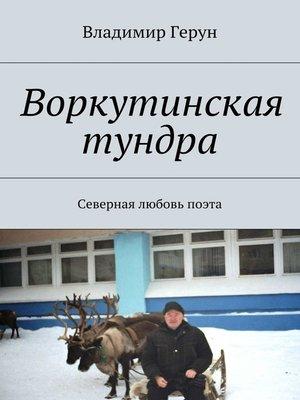 cover image of Воркутинская тундра. Северная любовь поэта