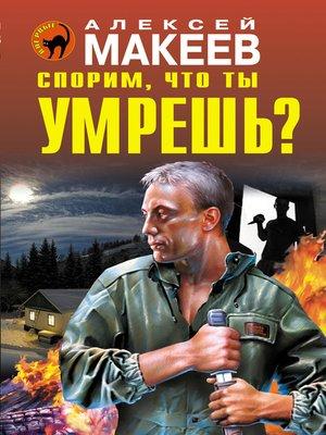 cover image of Спорим, что ты умрешь?