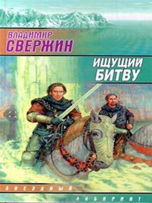 cover image of Ищущий битву
