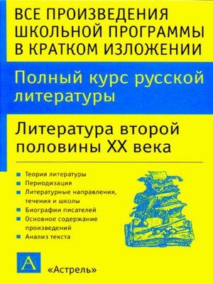cover image of Полный курс русской литературы. Литература второй половины XX века