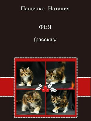 cover image of Фея