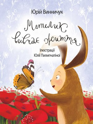 cover image of Метелик вивчає життя