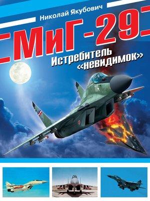 cover image of МиГ-29. Истребитель «невидимок»