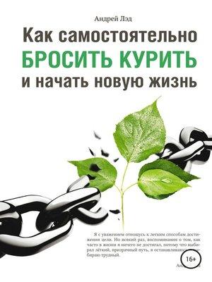 cover image of Как самостоятельно бросить курить и начать новую жизнь