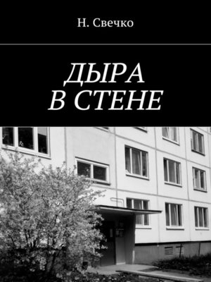 cover image of Дыра в стене