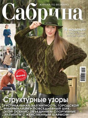 cover image of Сабрина. Журнал по вязанию. №10/2015