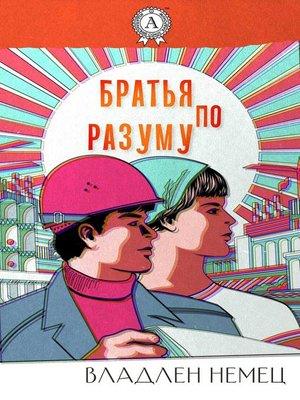 cover image of Братья по разуму
