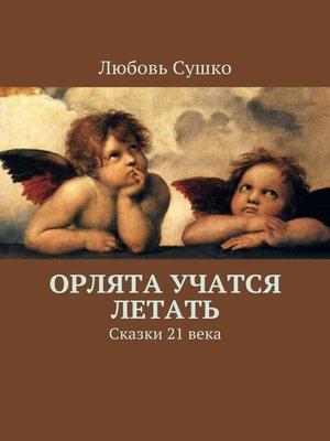 cover image of Орлята учатся летать. Сказки 21века