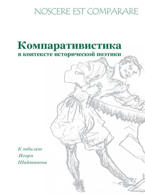 cover image of Noscere est comparare. Компративистика в контексте исторической поэтики. К юбилею Игоря Шайтанова