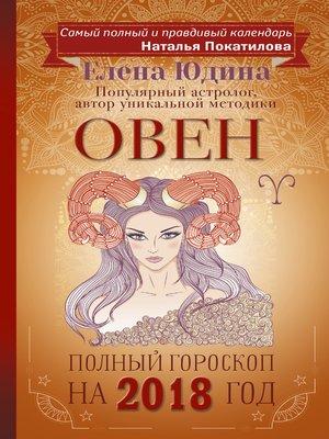 cover image of Овен. Полный гороскоп на 2018 год