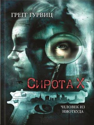 cover image of Сирота Х. Человек из Ниоткуда