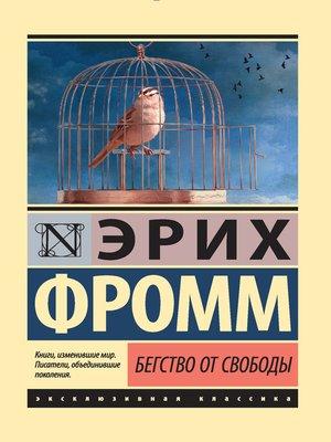 cover image of Бегство от свободы