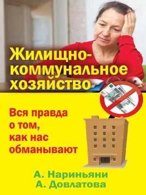 cover image of Жилищно-коммунальное хозяйство. Вся правда о том, как нас обманывают