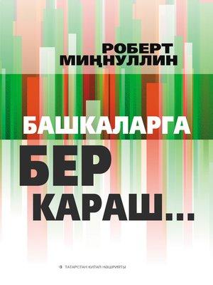 cover image of Башкаларга бер караш... (җыентык)
