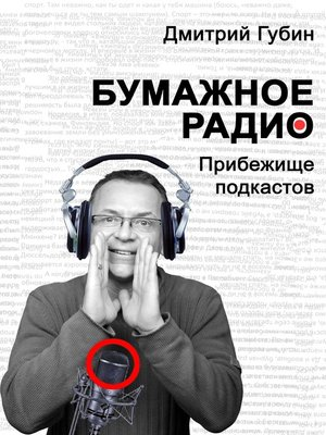 cover image of Бумажное радио. Прибежище подкастов