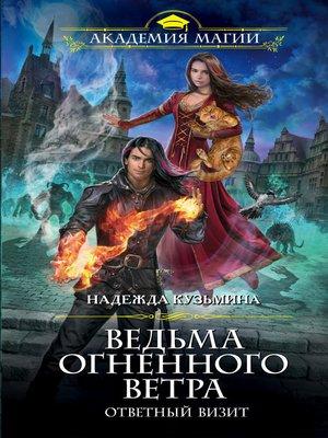 cover image of Ведьма огненного ветра. Ответный визит