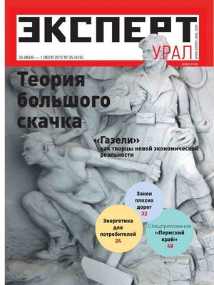 cover image of Эксперт Урал 25-2012