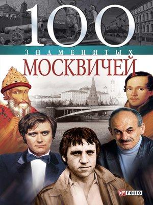 cover image of 100 знаменитых москвичей