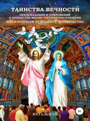 cover image of Таинства Вечности